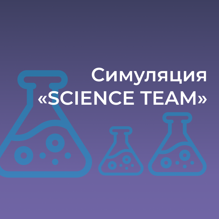 Играем в Science Team